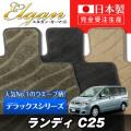 SU0053【スズキ】ランディ 専用フロアマット [年式:H19.01-22.12] [型式:C25]8人乗車 (デラックスシリーズ)