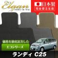 SU0053【スズキ】ランディ 専用フロアマット [年式:H19.01-22.12] [型式:C25]8人乗車 (エコシリーズ)