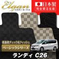 SU0054【スズキ】ランディ 専用フロアマット [年式:H22.12-24.08] [型式:C26]8人乗車 (ベーシックシリーズ)