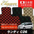 SU0054【スズキ】ランディ 専用フロアマット [年式:H22.12-24.08] [型式:C26]8人乗車 (ドレスアップシリーズ)
