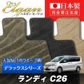 SU0054【スズキ】ランディ 専用フロアマット [年式:H22.12-24.08] [型式:C26]8人乗車 (デラックスシリーズ)