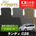 SU0054【スズキ】ランディ 専用フロアマット [年式:H22.12-24.08] [型式:C26]8人乗車 (エコシリーズ)