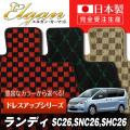 SU0055【スズキ】ランディ 専用フロアマット [年式:H24.08-] [型式:SC26,SNC26,SHC26]8人乗車 (ドレスアップシリーズ)