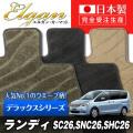 SU0055【スズキ】ランディ 専用フロアマット [年式:H24.08-] [型式:SC26,SNC26,SHC26]8人乗車 (デラックスシリーズ)
