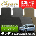 SU0055【スズキ】ランディ 専用フロアマット [年式:H24.08-] [型式:SC26,SNC26,SHC26]8人乗車 (エコシリーズ)