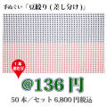 手ぬぐい「豆絞り(差し分け)」/50本セット【お祭・イベント・インテリア】