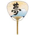 竹うちわ「夢」 100本セット | NT-18 団扇 中万 団扇 竹団扇 竹製うちわ