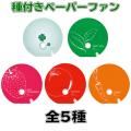 種付ペーパーファン 全5種 100本セット | NTP-1-5 種付き うちわ 団扇