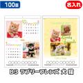 100部 1色名入れ 2021年 壁掛けカレンダー B3 ラブリーフレンズ 犬 猫 (NZ-012)