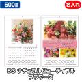 500部 1色名入れ 2021年 壁掛けカレンダー B3 ナチュラルビューティフル フラワーズ (NZ-014)