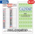 200部 1色名入れ 2021年 壁掛けカレンダー スリム ことわざ文字 (NZ-101)