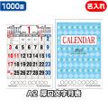 1000部 1色名入れ 2021年 壁掛けカレンダー A2 厚口文字月表 (NZ-102)