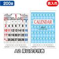 200部 1色名入れ 2021年 壁掛けカレンダー A2 厚口文字月表 (NZ-102)