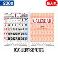 200部 1色名入れ 2021年 壁掛けカレンダー B3 厚口文字月表 (NZ-103)