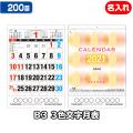200部 1色名入れ 2021年 壁掛けカレンダー B3 3色文字月表 (NZ-203)
