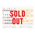 ※完売※100部 1色名入れ 2021年 壁掛けカレンダー B3 3色文字月表 (NZ-203)