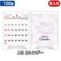 100部 1色名入れ 2021年 壁掛けカレンダー A3 カレンダー (NZ-302)