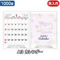 1000部 1色名入れ 2021年 壁掛けカレンダー A3 カレンダー (NZ-302)