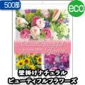 B3ナチュラルビューティフルフラワーズ【500部】/壁掛けカレンダー名入れ(NZ-014)