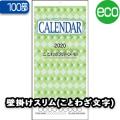 スリム(ことわざ文字)【100部】/壁掛けカレンダー名入れ(NZ-101)