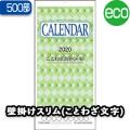 スリム(ことわざ文字)【500部】/壁掛けカレンダー名入れ(NZ-101)