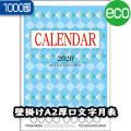 A2厚口文字月表【1000部】/壁掛けカレンダー名入れ(NZ-102)