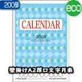 A2厚口文字月表【200部】/壁掛けカレンダー名入れ(NZ-102)