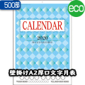 A2厚口文字月表【500部】/壁掛けカレンダー名入れ(NZ-102)
