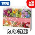 カノン【100部】/卓上カレンダー名入れ