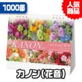 カノン【1000部】/卓上カレンダー名入れ