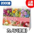 カノン【2000部】/卓上カレンダー名入れ