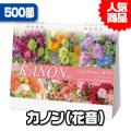 カノン【500部】/卓上カレンダー名入れ