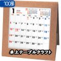 テーブルクラフト【100部】/卓上カレンダー名入れ