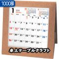 テーブルクラフト【1000部】/卓上カレンダー名入れ