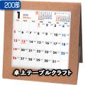 テーブルクラフト【200部】/卓上カレンダー名入れ
