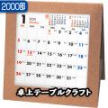 テーブルクラフト【2000部】/卓上カレンダー名入れ