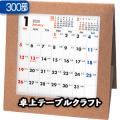 テーブルクラフト【300部】/卓上カレンダー名入れ