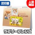 ラブリーフレンズ【200部】/卓上カレンダー名入れ