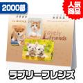 ラブリーフレンズ【2000部】/卓上カレンダー名入れ