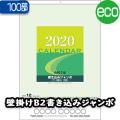 B2書き込みジャンボ【100部】/壁掛けカレンダー名入れ(NZ-201)
