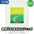 B2書き込みジャンボ【1000部】/壁掛けカレンダー名入れ(NZ-201)