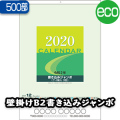 B2書き込みジャンボ【500部】/壁掛けカレンダー名入れ(NZ-201)