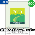 A2書き込みカレンダー【200部】/壁掛けカレンダー名入れ(NZ-202)