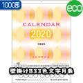 B3 3色文字月表(書き込み文字月表)【1000部】/壁掛けカレンダー名入れ(NZ-203)