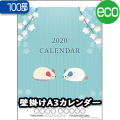 A3カレンダー【100部】/壁掛けカレンダー名入れ(NZ-302)