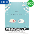 A3カレンダー【1000部】/壁掛けカレンダー名入れ(NZ-302)