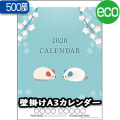 A3カレンダー【500部】/壁掛けカレンダー名入れ(NZ-302)