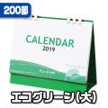 エコグリーン(大)【200部】/卓上カレンダー名入れ