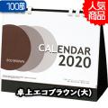 エコブラウン(大)【100部】/卓上カレンダー名入れ