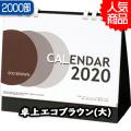 エコブラウン(大)【2000部】/卓上カレンダー名入れ